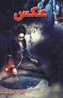 Aks Novel By MA Rahat 1