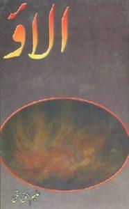 Alao Novel By Aleem Ul Haq Haqi 1