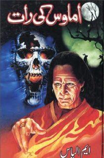 Amavas Ki Raat Novel By M Ilyas 1