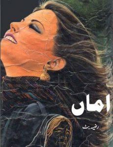 Amman Novel By Razia Butt 1