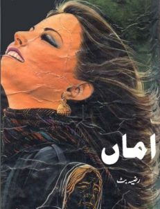Amman Novel By Razia Butt 1
