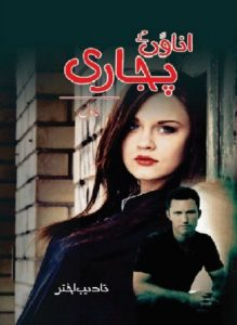 Anao Ke Pujari Novel By Tadeeb Akhtar 2