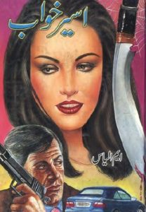 Aseer e Khawab Novel By M Ilyas 2