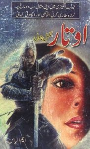 Autaar Urdu Novel By M Ilyas 1