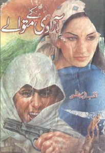 Azadi Ke Matwalay Novel By Iqbal Kazmi Free 1