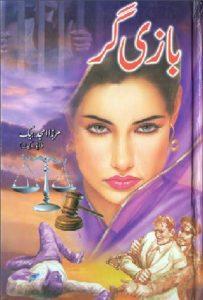 Baazigar By Mirza Amjad Baig Advocate 1