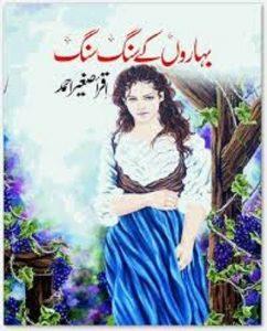 Baharon Ke Sang Sang Novel By Iqra Sagheer