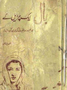 Bal Ek Churail Ke By Ahmed Yar Khan 1