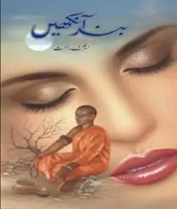 Band Aankhen Novel By MA Rahat 1