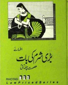 Bari Sharam Ki Baat By Ismat Chughtai 1