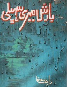 Barish Meri Saheli By Rahat Wafa 1