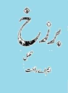Barzakh Novel By MA Rahat 1