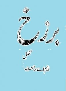 Barzakh Novel By MA Rahat 1