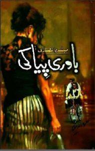 Bawari Piya Ki Novel By Mubashra Ansari 1