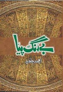 Bay Rang Piya Novel By Amjad Javed