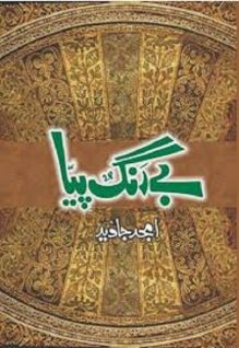 Bay Rang Piya Novel By Amjad Javed