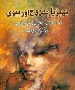 Bheria Badrooh Aur Biwi By Sabir Hussain Rajpoot