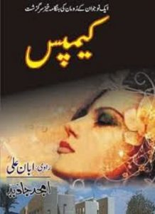 Campus Novel By Amjad Javed 1
