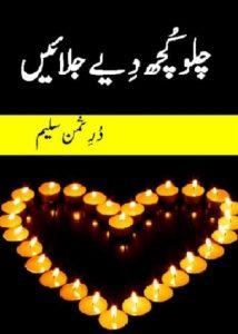 Chalo Kuch Diye Jalaye By Durre Saman Saleem 2