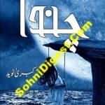 Chanda Novel Urdu By Kubra Naveed