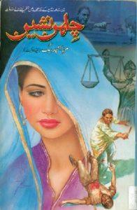 Chilman Nasheen By Mirza Amjad Baig Advocate 1