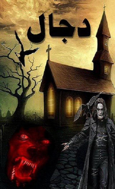 Dajjal Novel Complete By Aleem Ul Haq Haqi 1