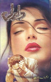 Daldal Urdu Novel By MA Rahat 1