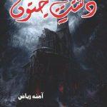 Dasht e Junoon Novel Complete By Amna Riaz