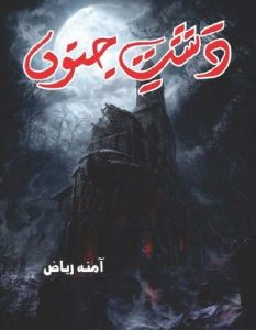 Dasht e Junoon Novel Complete By Amna Riaz