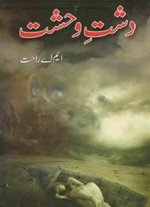 Dasht e Wehshat Novel By MA Rahat 1