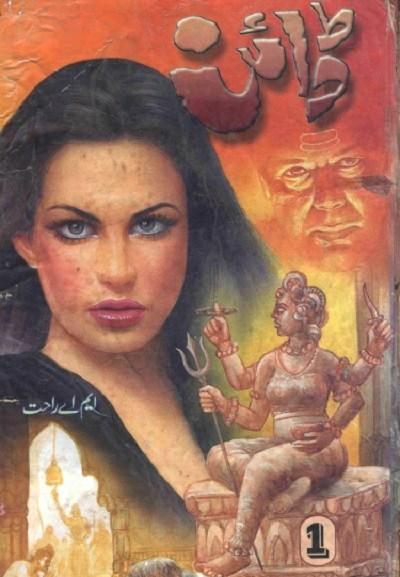 Dayen Urdu Novel By MA Rahat 1
