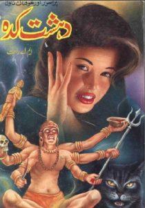 Dehshat Kada Urdu Novel By MA Rahat 1