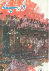 Derbay Novel By A Hameed 1