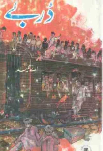 Derbay Novel By A Hameed 1
