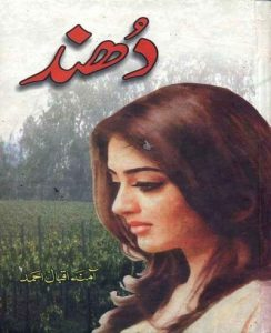 Dhund Novel By Amna Iqbal Ahmad 1