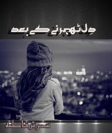 Dil Thehrne Kay Bad By Sehrish Fatima 1