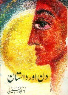 Din Aur Dastan By Intizar Hussain