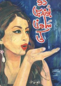 Do Boondein Sawan Ki By Aleem Ul Haq Haqi 1