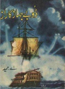 Doobay Jahaz Ka Raaz By A Hameed 1