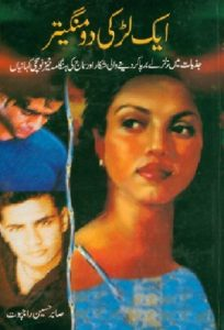 Ek Larki Do Mangetar By Sabir Hussain Rajpoot