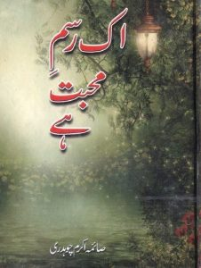 Ek Rasm e Mohabbat Hai By Saima Akram Chaudhry 1