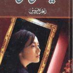 Ek Thi Rani Novel By Zahida Parveen