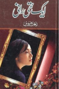 Ek Thi Rani Novel By Zahida Parveen