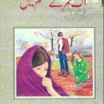 Ek Umar Kay Talisam Main By Huma Kokab Bukhari