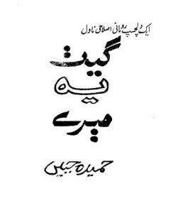 Geet Yeh Mere Novel By Hameeda Jabeen 1