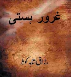 Gharoor e Hasti By Razzaq Shahid Kohler 1