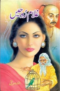 Ghulam Roohain Novel By Anwar Siddiqui 2