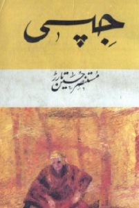 Gypsy Novel Urdu By Mustansar Hussain Tarar 1
