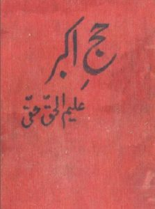 Hajj e Akbar Novel By Aleem Ul Haq Haqi 2