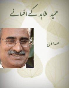 Hameed Shahid Ke Afsanay By Hameed Shahid 1